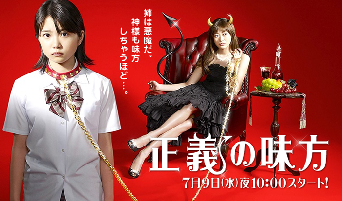 seigi_no_mikata_08.jpg