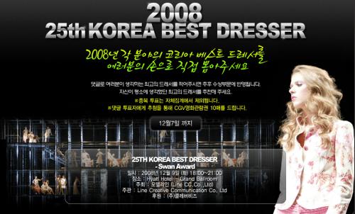 08bestdresser_20081209_seoulbeats