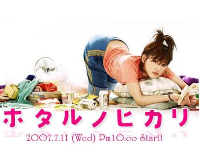 800px-Hotaru-no-Hikari-banner2