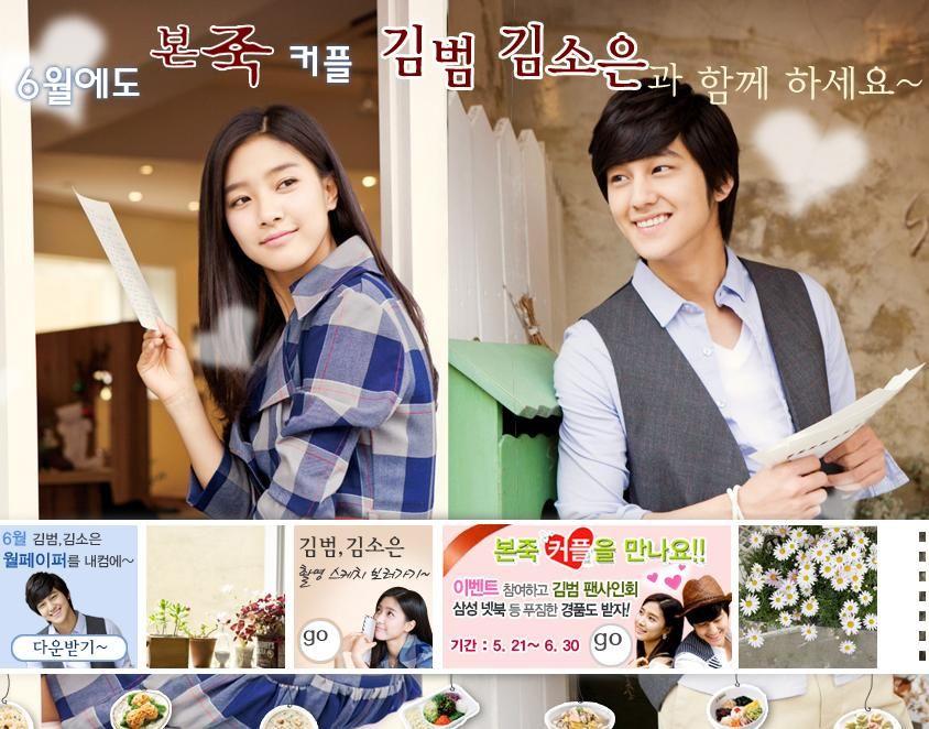 Kim Bum y Kim So Eun comen sano 2ppecl3t