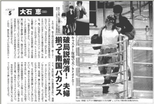 megumi_hyde3_sept2006